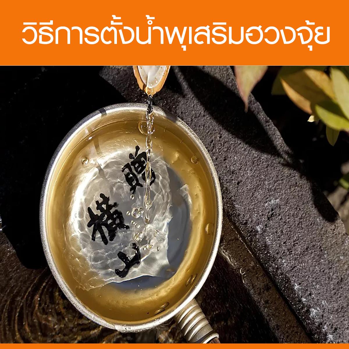 วิธีการตั้งน้ำพุเสริมฮวงจุ้ยที่ดีในบ้านหรือ-คอนโดของคุณ