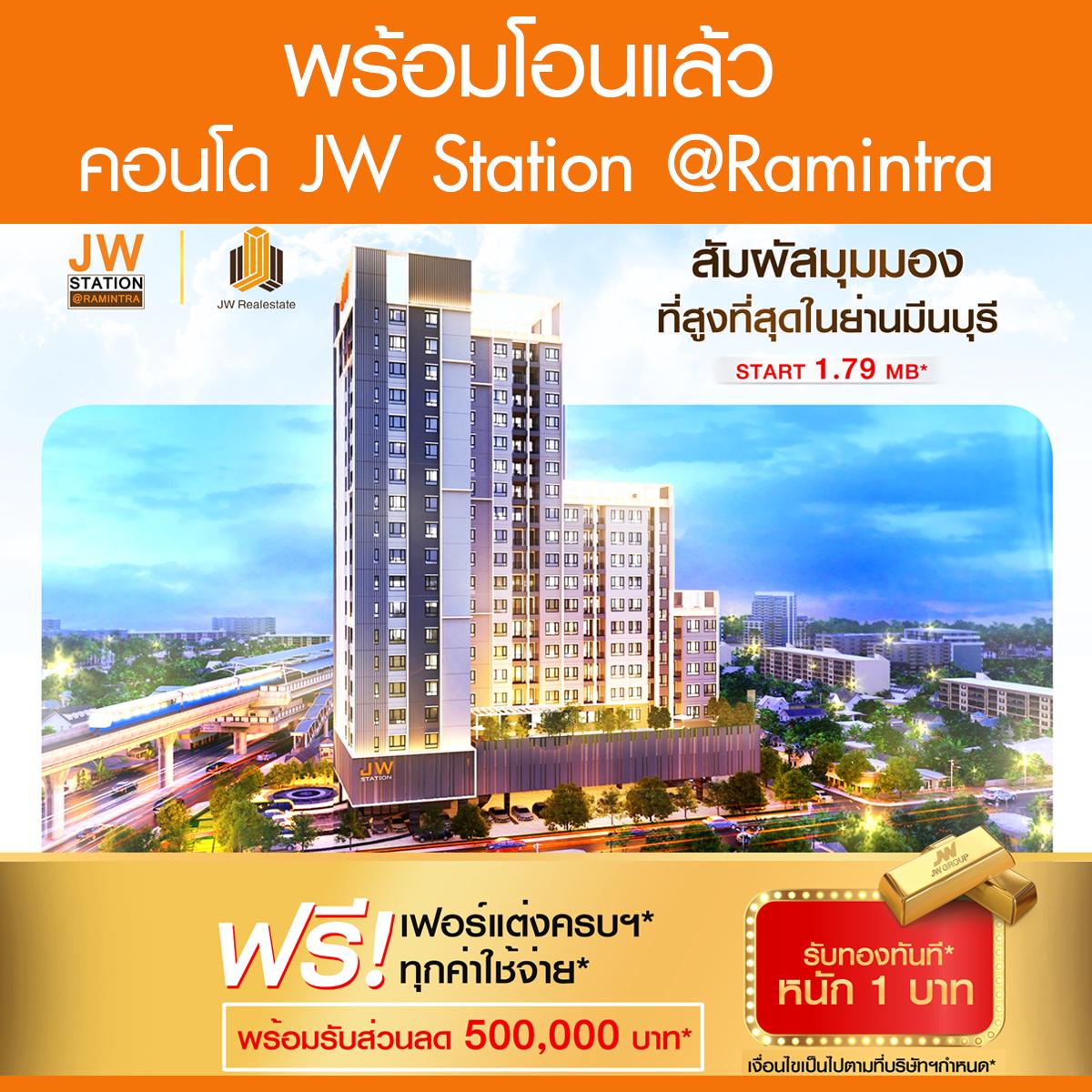 เจดับบลิว คอนโด Station @รามอินทรา มินบุรี พร้อมอยู่ พร้อมโอนพร้อมโปรโมชั่นสุดพิเศษ