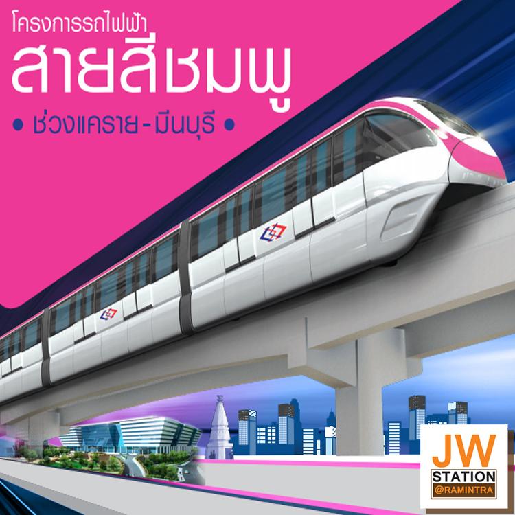 รถไฟฟ้าสายสีชมพู-คอนโดรามอินทรา