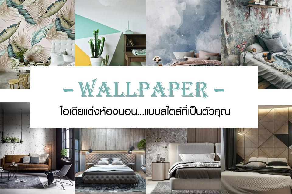 ไอเดียแต่งห้องนอน-ด้วยWALLPAPER-แบบสไตล์ที่เป็นตัวคุณ-ณ