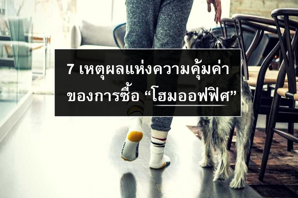 7เหตุผลแห่งความคุ้มค่าของการซื้อโฮมออฟฟฟฟิศศศ