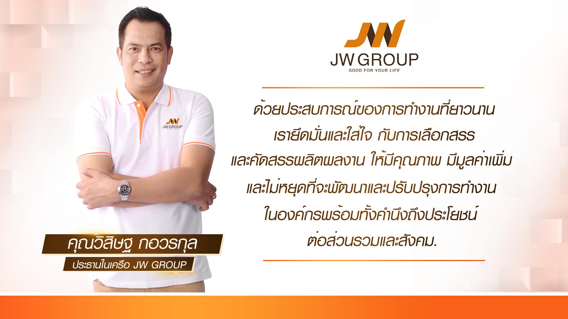 ผู้บริหาร-jw-บริษัท-อสังหา
