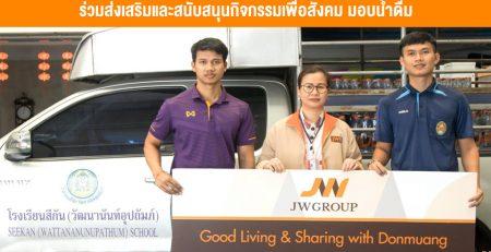 JW-GROUP-บ้านคอนโด-โฮมออฟฟิศ-ร่วมส่งเสริมกิจกรร