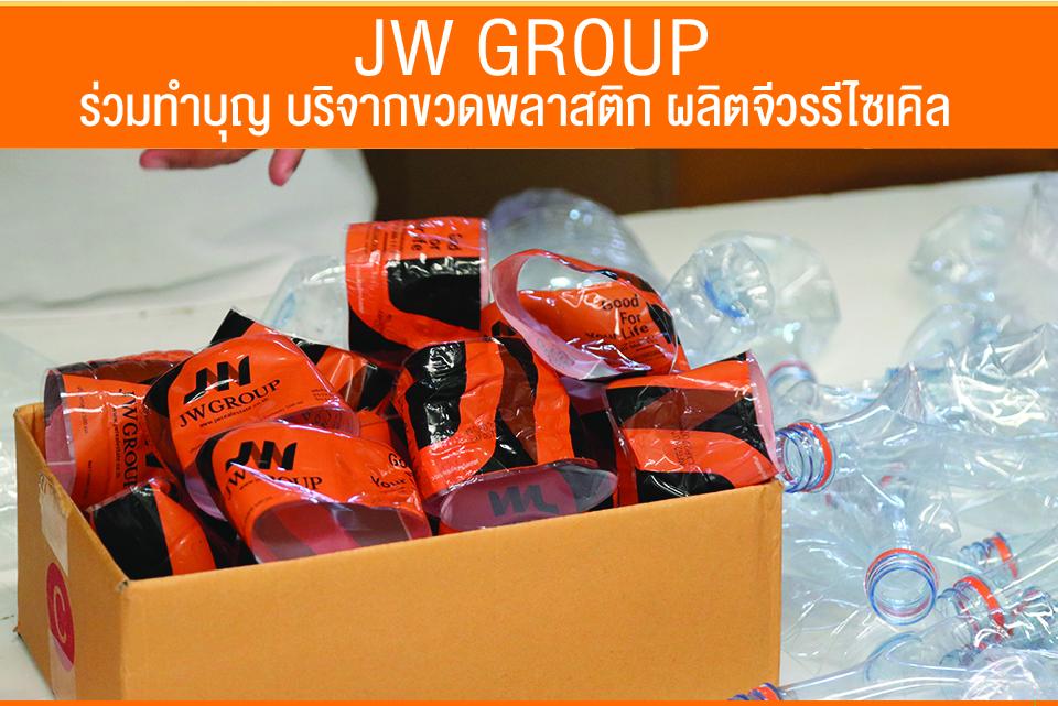 JW GROUP ร่วมทำบุญ บริจากขวดพลาสติก ผลิตจีวรรีไซเคิล